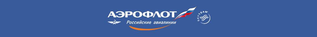 aeroflot-header2-1024x121
