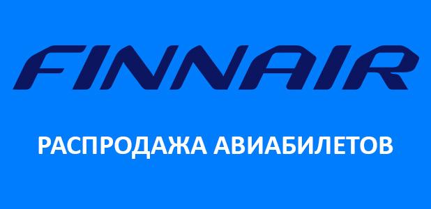 finnair-rasprodaza